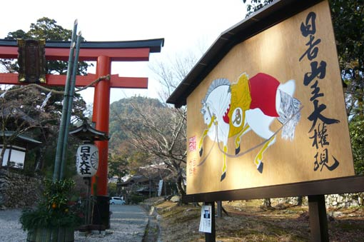 "Picture board at Hiyoshitaisha Shrine has already been replaced with new one for the coming ""year of the horse"""